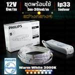 ไฟ led เส้น Philips