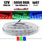 ไฟเส้นเปลี่ยนสี RGB