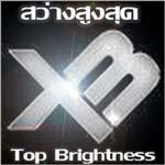 XB สว่างที่สุด